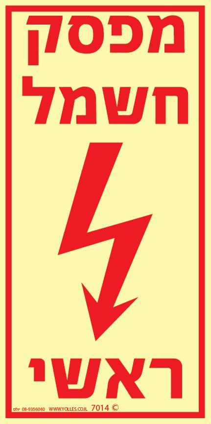 שלט פולט אור 7014 מפסק חשמל ראשי 20/10 ס''מ