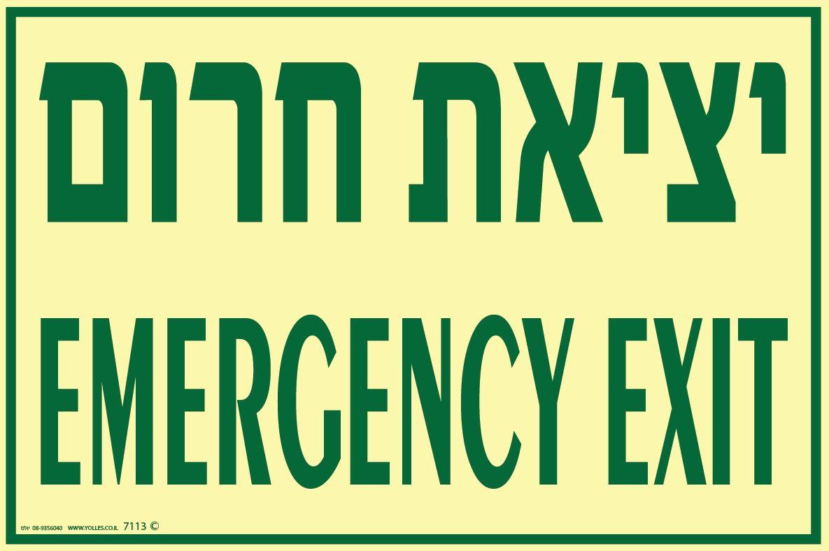 שלט פולט אור 7113 יציאת חרום עברית אנגלית 30/20 ס''מ