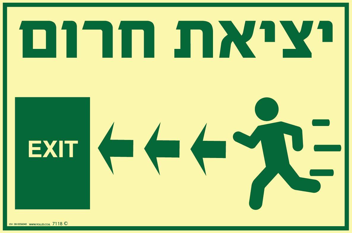 שלט פולט אור 7118 יציאת חרום איש רץ שמאלה 30/20 ס''מ