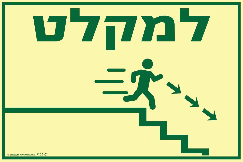 שלט פולט אור 7126 למקלט איש רץ ימין למטה 30/20 ס''מ