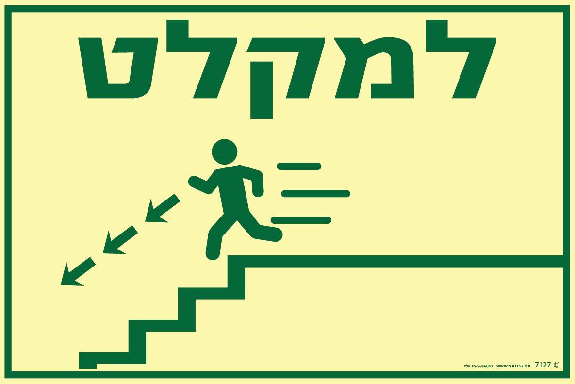 שלט פולט אור 7127 למקלט איש רץ שמאל למטה 30/20 ס''מ