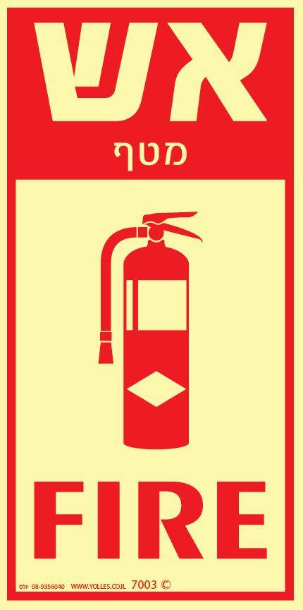 שלט פולט אור 7003 FIRE אש מטף 10/20 ס''מ