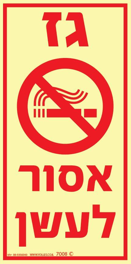שלט פולט אור 7008 גז אסור לעשן 20/10 ס''מ