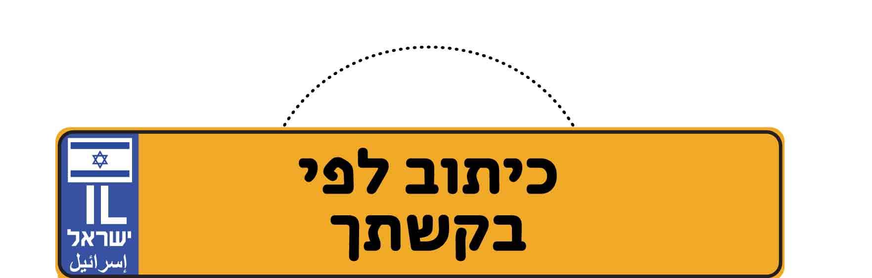 G1010 לוחית רישוי צהובה עם דגל 11/52 ס