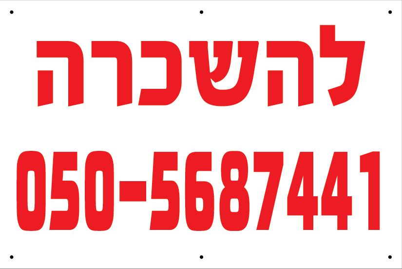 D שלט פוליפרופילן לבן אדום דירה להשכרה 80/120 ס''מ