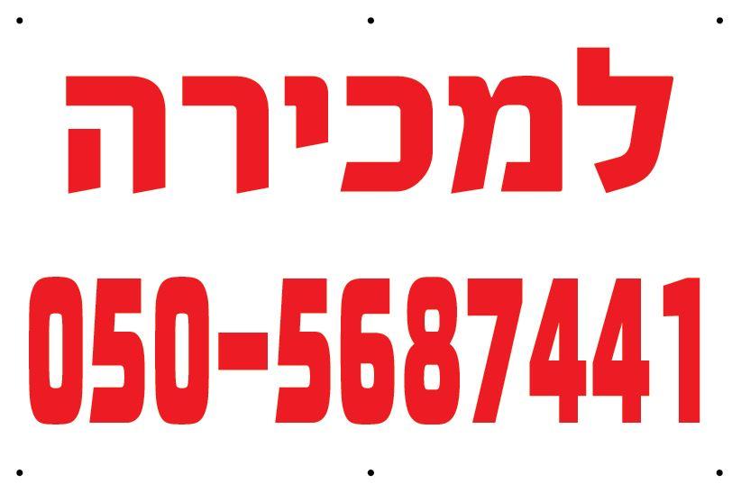 D שלט פוליפרופילן לבן אדום דירה למכירה 80/120 ס
