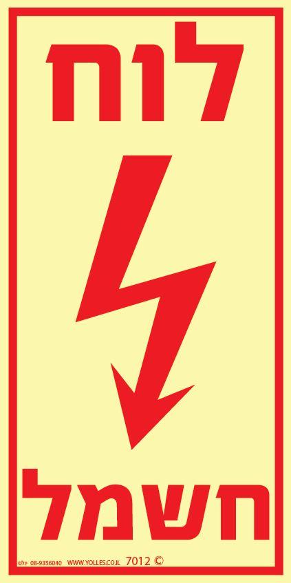 שלט פולט אור 7012 לוח חשמל 20/10 ס''מ