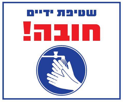 שלט מפיויסי - שטיפת ידיים חובה גודל 25/30 ס
