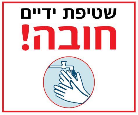 מדבקת ויניל- שטיפת ידיים חובה גודל 25/30 ס