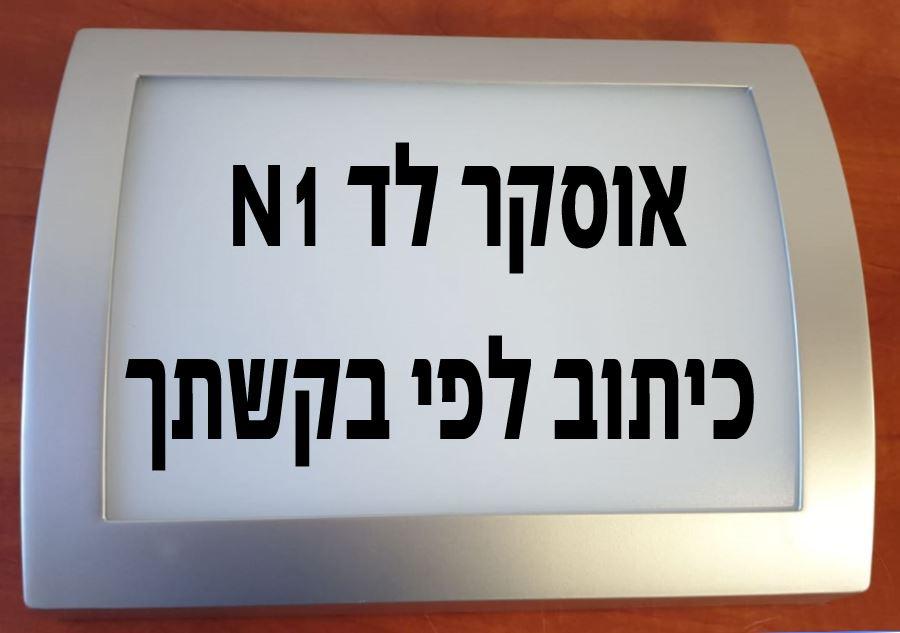 אוסקר לד כסף שלט מואר לבית שם וכתובת  עם חיישן אור N2