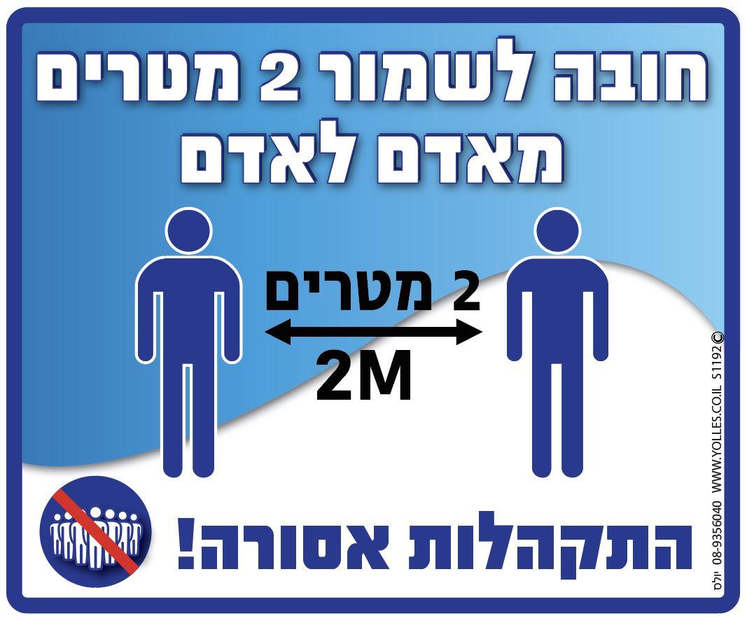 חובה לשמור 2 מטר מאדם לאדם 25/30 ס