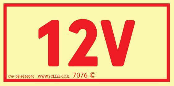 שלט פולט אור 7078 220V 10/5 ס''מ