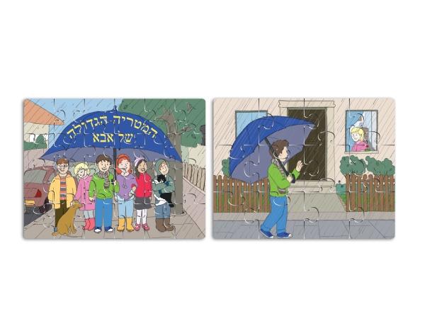 פאזל מגנט 12/24 חלקים המטריה הגדולה של אבא
