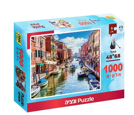 פאזל 1000 ונציה
