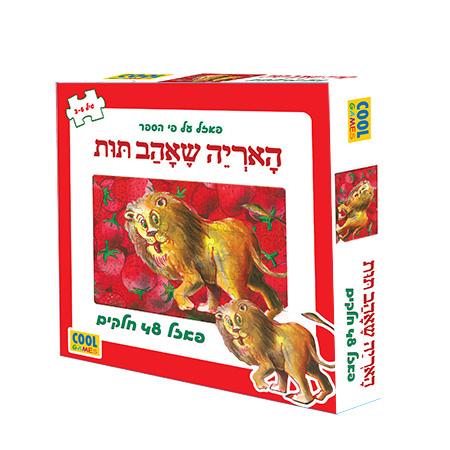 האריה שאהב תות 48