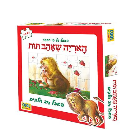 האריה שאהב תות 24