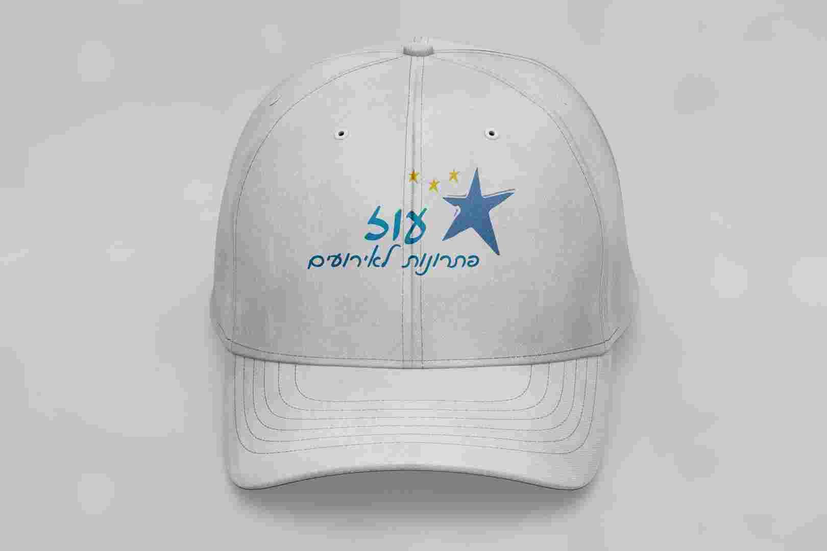 כובע מצחיה להדפסה ולרקמה