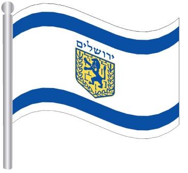 דגל ירושלים