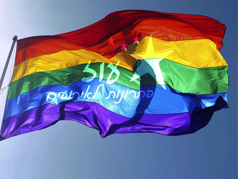 דגל הקהילה הגאה 150*100