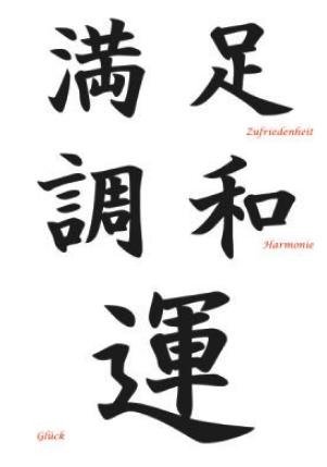 מדבקת קיר כיתובים בסינית