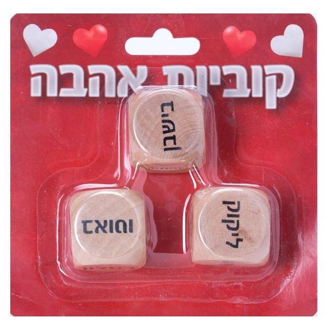 משחק 3 קוביות מעץ למשחקי אהבה