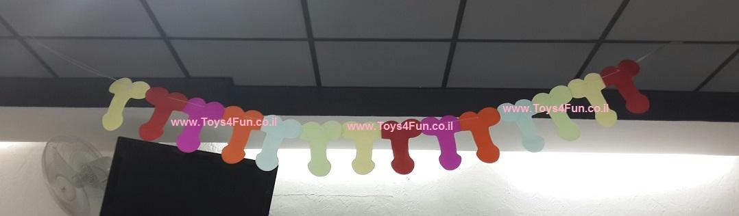 שרשרת בולבולים צבעוניים לקישוט המסיבה