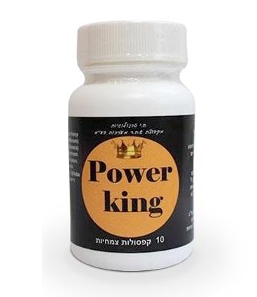 10 קפסולות צמחיות - POWER KING באישור מ. הבריאות