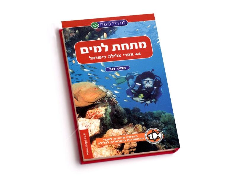מתחת למים - 44 אתרי צלילה בישראל