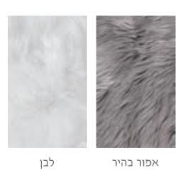 שטיחי פרווה במבחר דגמים ונסה