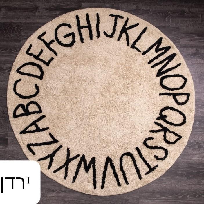 שטיח עגול אותיות 120 טיבעי