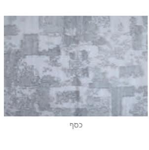 שטיח לבית דגם שנדור