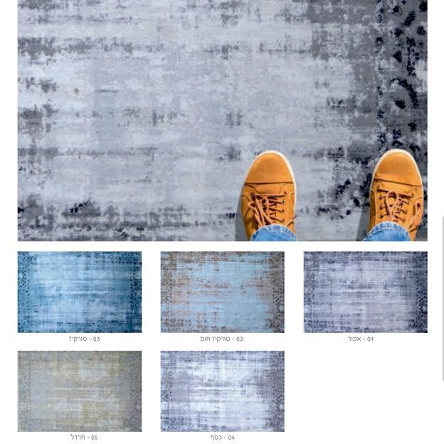 שטיח לסלון דגם גסטון
