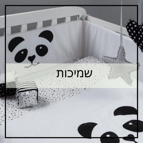 שמיכה לילדים