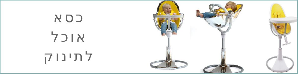 כסא אוכל לתינוק