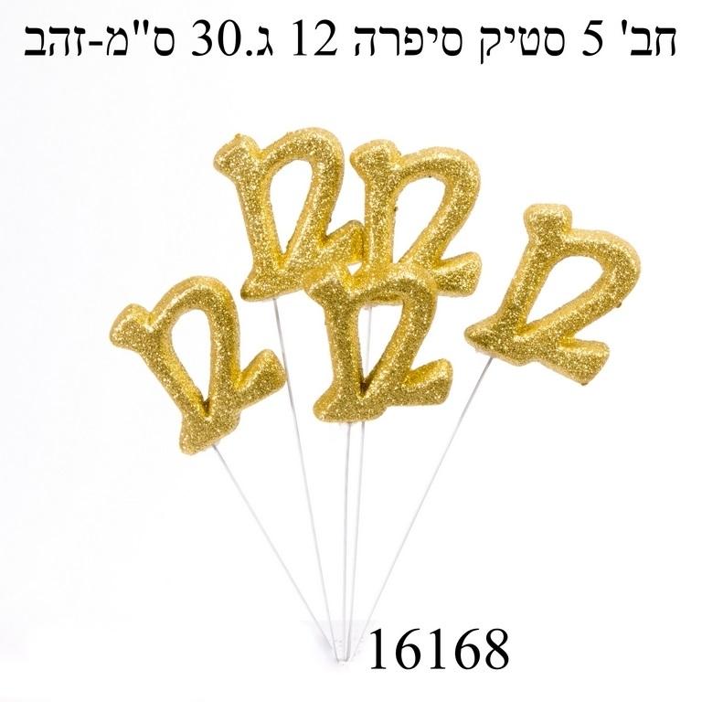 שיפוד מספר 12 - זהב