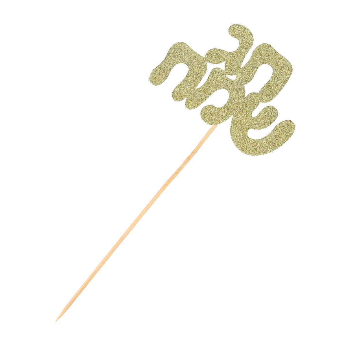טופר שיפוד חג שמח זהב מנצנץ - ארוז 6 יחידות