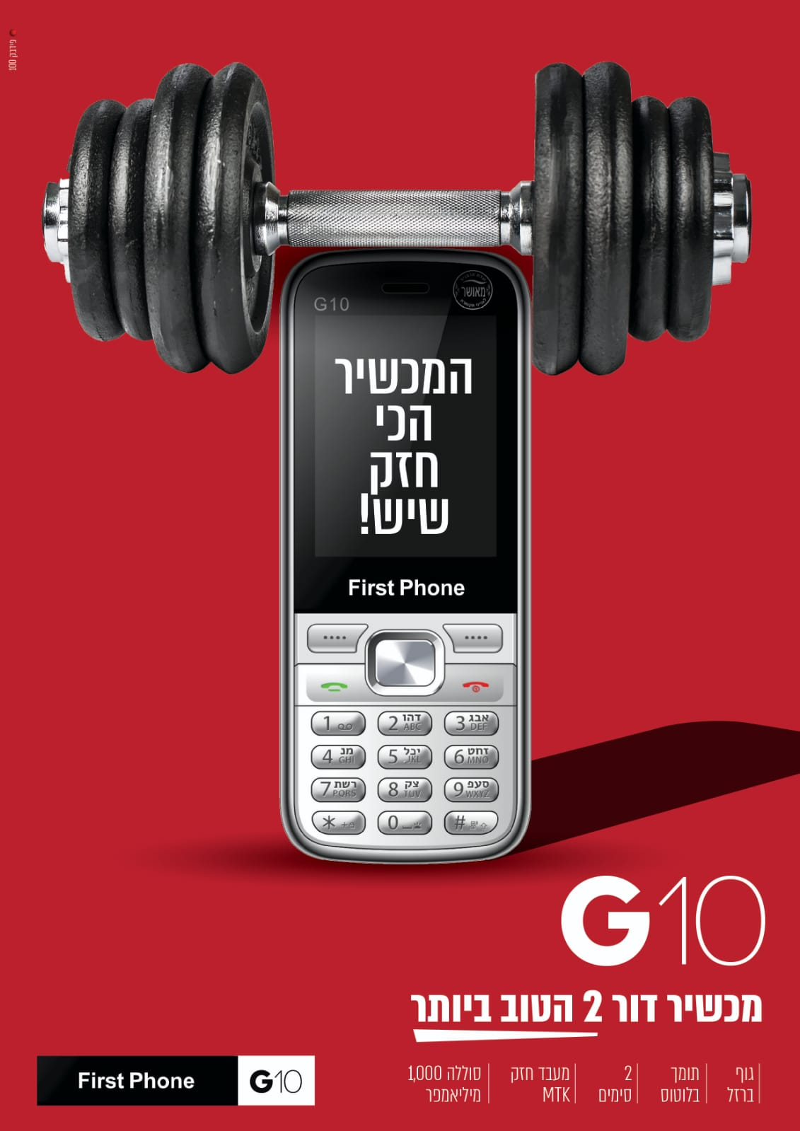 מבצע חם! מכשיר כשר מאושר First Phone G10 ממתכת  חזק במיוחד!  משלוח חינם