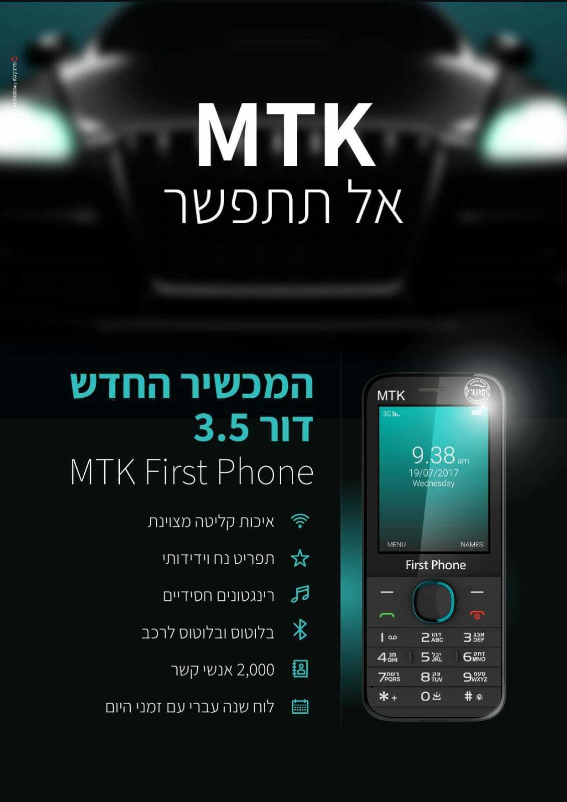 מבצע! מכשיר כשר מאושר First Phone MTK 1