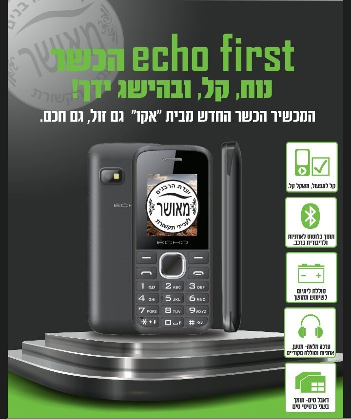 מכשיר כשר מאושר אקו ECHO FIRST משלוח חינם!