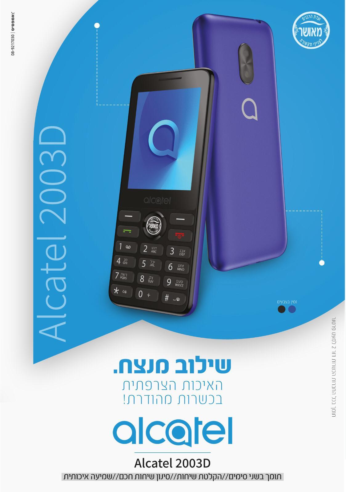 חדש! מכשיר אלקטל Alcatel דגם 2003D דור 2G משלוח חינם