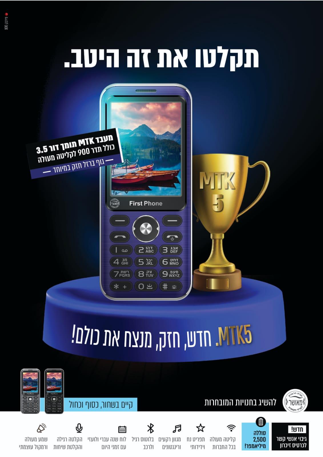 חדש! מכשיר כשר מאושר First Phone MTK5 ממתכת חזק במיוחד!