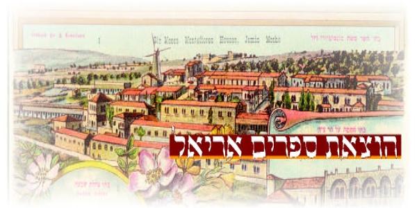 אתרים נוצריים באזור הכינרת - תדפיס מתוך אריאל מס' 139