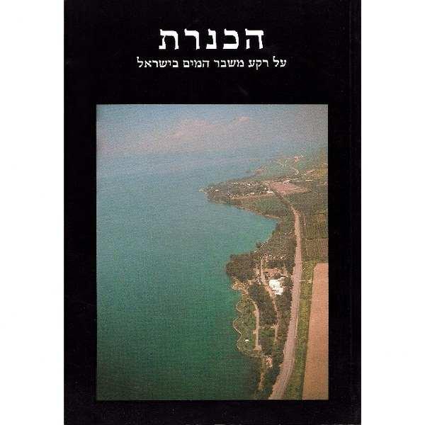 הכנרת על רקע משבר המים בישראל