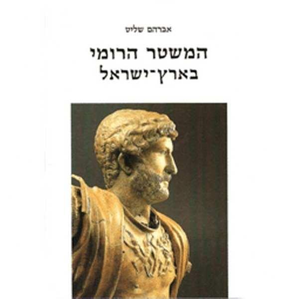 המשטר הרומי בארץ ישראל / אברהם שליט