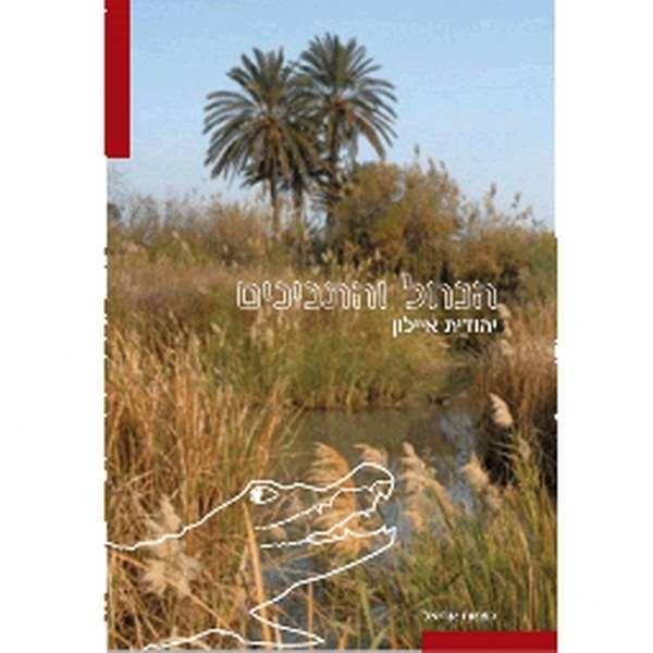 הנחל והתנינים, אדם, טבע ונוף : נחל תנינים, טבע האזור, תולדותיו ונופיו / יהודית איילון