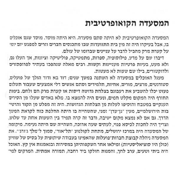 העיר שאיננה עוד, ירושלים שלי 1940-1920, סיפורים / אביבה גלי