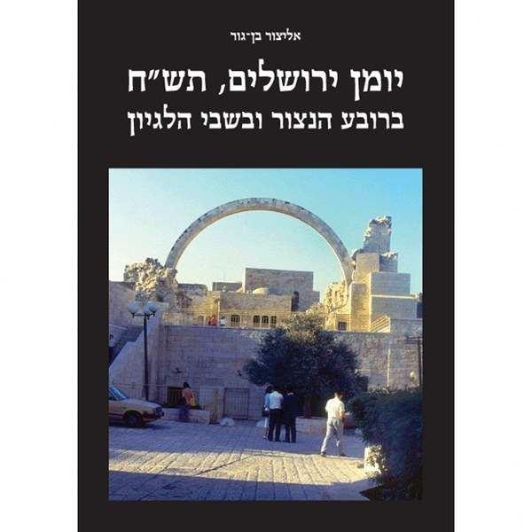 """יומן ירושלים, תש""""ח - ברובע הנצור ובשבי הלגיון / אליצור בן-גור"""