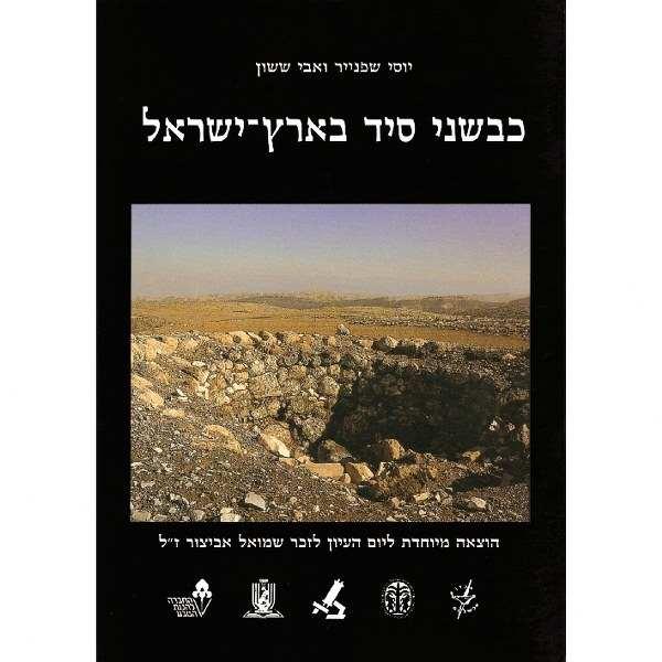 כבשני סיד בארץ ישראל / יוסי שפנייר ואבי ששון