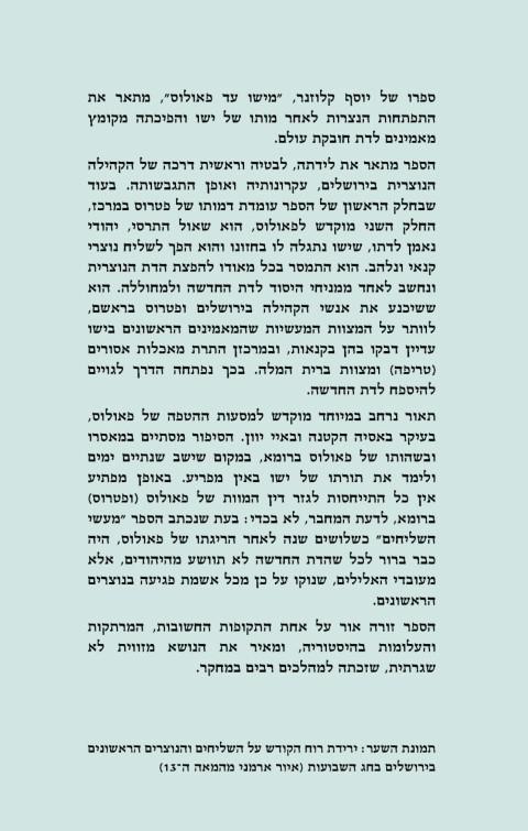 מישו עד פאולוס, כרך א' / יוסף קלוזנר