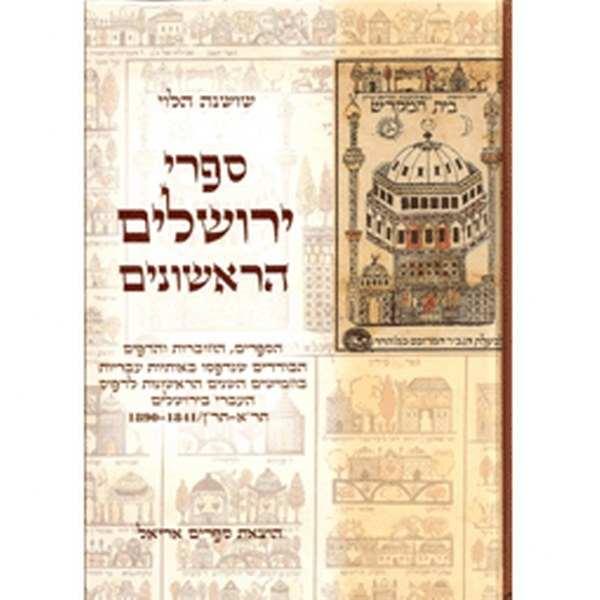ספרי ירושלים הראשונים / שושנה הלוי